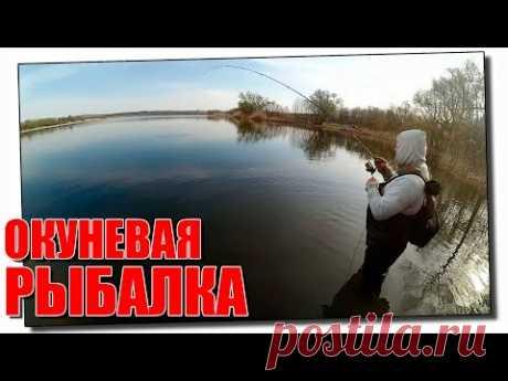 Весенняя рыбалка на окуня на микроджиг