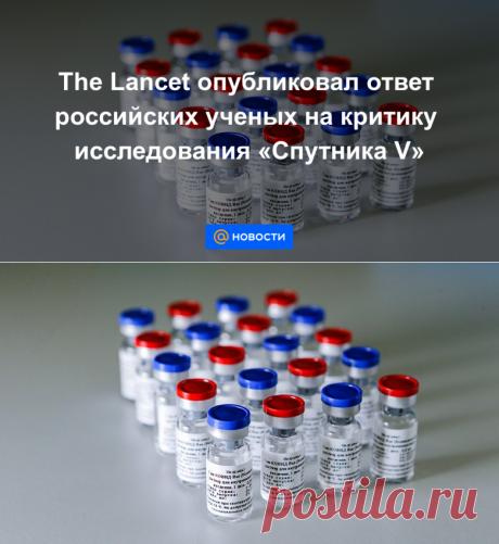 19.09.20-The Lancet опубликовал ответ российских ученых на критику исследования Спутника V - Новости Mail.ru