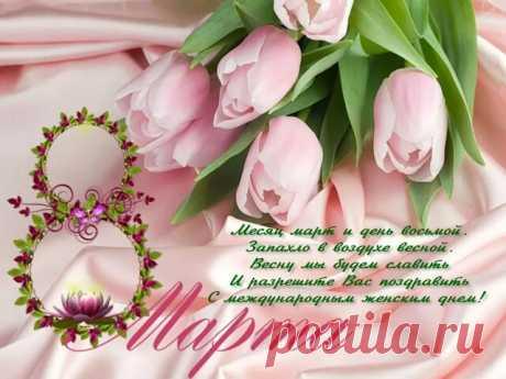 С Международным женским днем Примите поздравленья! Успехов вам всегда во всем, Надежды и везенья!  Пусть красота ваша цветет, Пусть солнце душу греет, Пусть счастье в жизнь вашу придет, И станет в ней светлее!