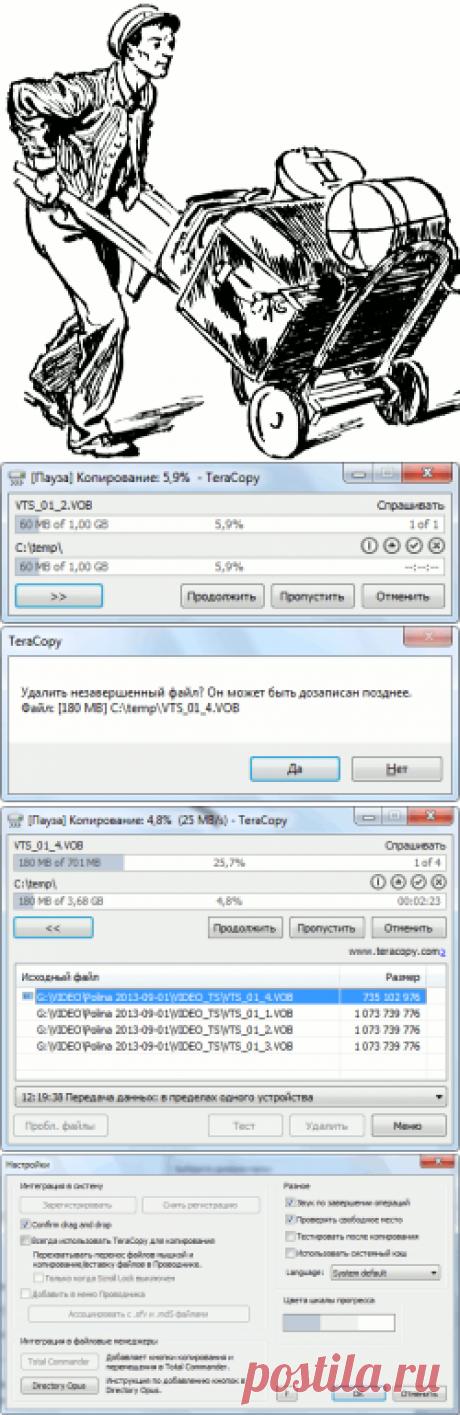 TeraCopy - Быстрое и удобное копирование файлов