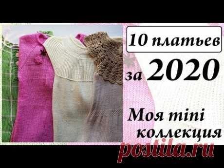 Связать 10 платьев за год \ Коллекция платьев 2020 \ Идеи платьев для девочки \ УльянаChe