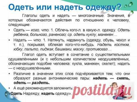 одеть или надеть — Яндекс: нашлось 3млнрезультатов