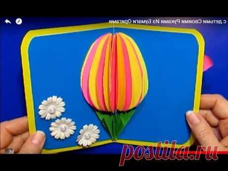 Как Сделать Пасхальное яйцо из бумаги и поздравительные открытки своими руками на Пасху поделки МК
