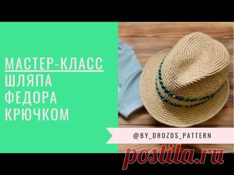 Шляпа Федора крючком. МАСТЕР-КЛАСС