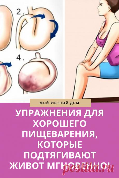 Упражнения для живота для хорошего пищеварения