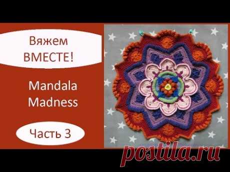 Mandala Madness. Part 3. How to knit a mandala a hook