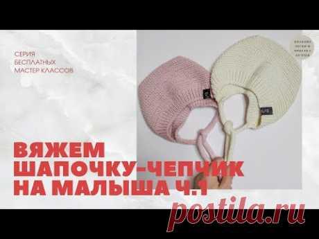 Вяжем шапочку - чепчик для малыша на все размеры ч.1