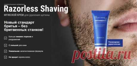 Как бриться для начинающих / Как побриться начисто / как бриться девушкам / Как правильно брить волосы в интимной зоне / Как брить зону бикини без раздражения