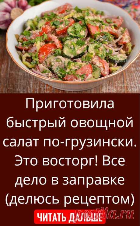 Приготовила быстрый овощной салат по-грузински. Это восторг! Все дело в заправке (делюсь рецептом)