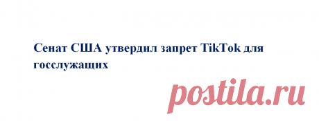 Tochka Zрения | В США запретили TikTok в госорганах 03.03, Вашингтон, Tochka Zрения, Американские законодатели утвердили сегодня проект по запрету использования китайской соцсети в государственных органах власти, чиновниками. Об этом сообщает Сенат…