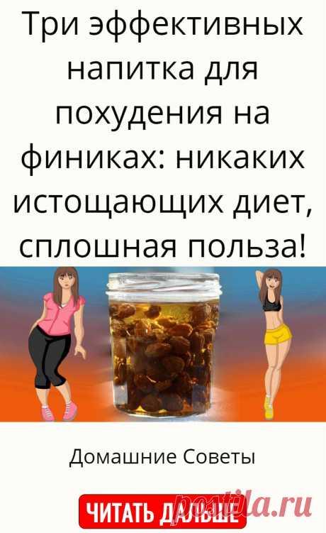 Три эффективных напитка для похудения на финиках: никаких истощающих диет, сплошная польза!