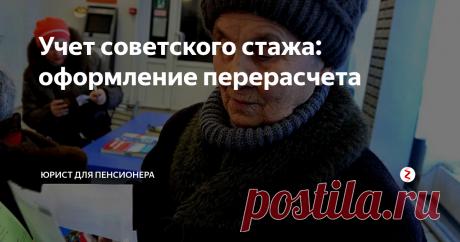 Учет советского стажа: оформление перерасчета Предположительно, Пенсионный Фонд с 2019 года начнет учет неподтвержденного трудового стажа времен СССР. Рекомендуется подготовка пенсионерам.