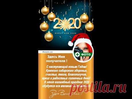 ИМЕННАЯ МУЗЫКАЛЬНАЯ ОТКРЫТКА - С Новым годом ! - YouTube