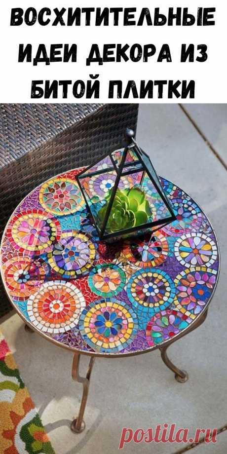 Восхитительные идеи декора из битой плитки - Советы для женщин