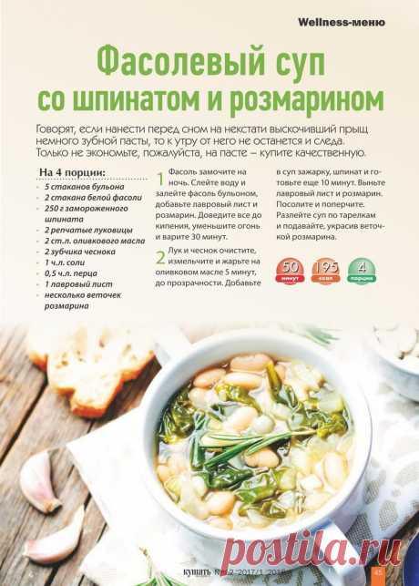 Фасолевый суп со шпинатом и розмарином
