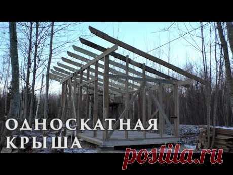 Односкатная Крыша | Каркасный Сарай - Мастерская