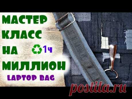 Как из хлама сшить добротно?/1 часть(2020)laptop bag