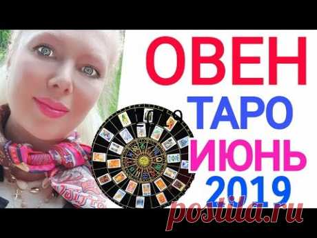 Таро прогноз на июнь 2019 года от Olga Stella