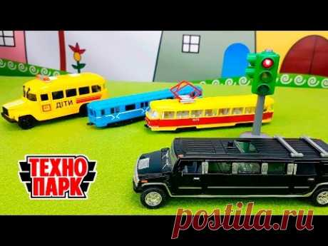 Toy Machines from Science and technology park the Collection No. 3 the School bus the Limousine the Tram the Car of the Kids Cars Subway