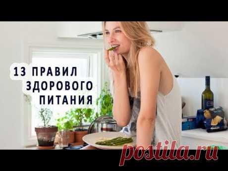 13 правил здорового питания