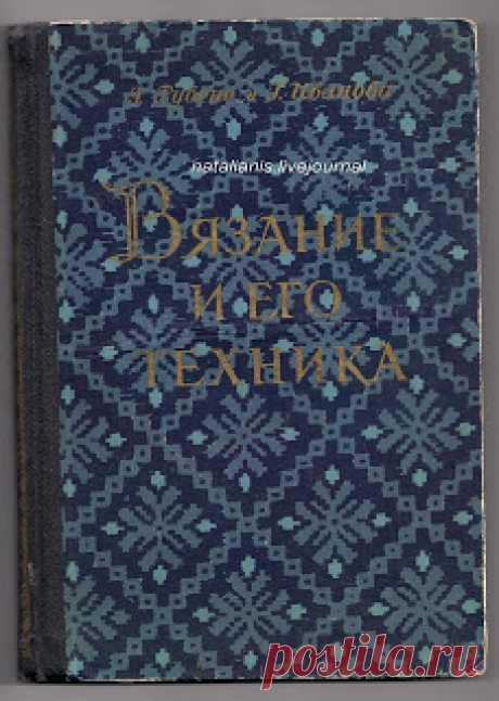 Орнамент* старая книга ....................................... Орнамент и образцы использования его в изделиях стоят того,   что бы перелистать эту книгу  …
