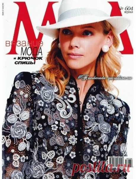 Журнал Мод №604 — 2016.