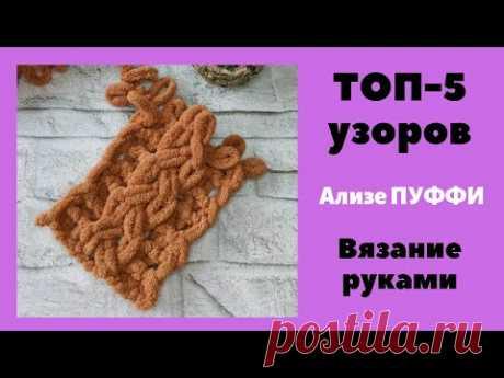 ТОП-5. Узоры из Ализе Пуффи. Вязание руками