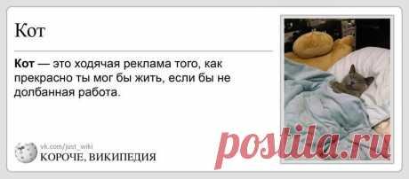 Короче, Википедия — У-ха-ха)))