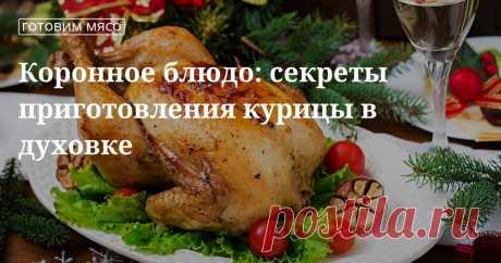 Курица в духовке: каким способом запечь птицу, чтобы блюдо получилось действительно праздничным Как запечь курицу в духовке, чтобы приятно удивить гостей за праздничным столом? Мы собрали несколько способов и секретов приготовления этого блюда, которые помогут вам создать настоящий кулинарный шедевр.