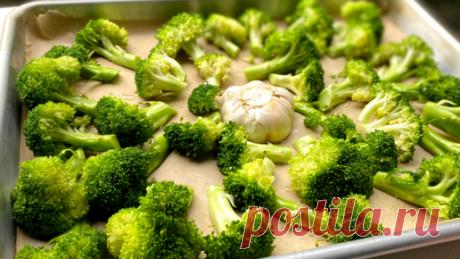 Вкусный рецепт брокколи. Как приготовить брокколи с чесноком! Вы полюбите брокколи по этому рецепту. Чаще всего я варю брокколи, но сегодня у меня для Вас вкусный рецепт брокколи в духовке. Свежая капуста брокколи по этому методу сразу улетает со…