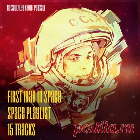 Космический плейлист! С днем космонавтики! Поехали | Soulplay Radio Blog - Музыкальный Блог