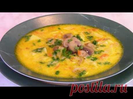 Сырный суп с грибами . Как приготовить вкусный наваристый суп с плавленым сыром и грибами .