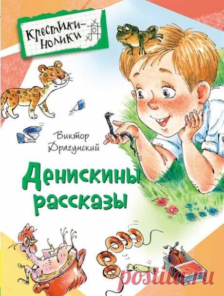 """""""ДЕНИСКИНЫ РАССКАЗЫ"""" Виктора Драгунского знают и любят все. Эти веселые, умные и добрые истории смешат до слез и запоминаются навсегда."""