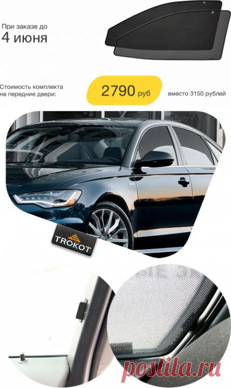 Шторки, солнцезащитные экраны TROKOT на стекла автомобилей отечественных и зарубежных марок.