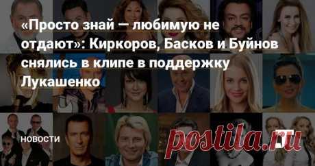 Филипп Киркоров, Николай Басков, Александр Буйнов и другие российские исполнители снялись в клипе в поддержку Александра Лукашенко.