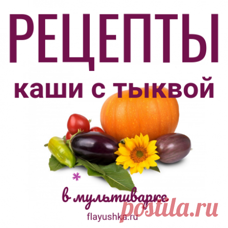 Рецепт каши в мультиварке Рецепт каши в мультиварке подходит практически для любой крупы. При этом можно добавлять кусочки фруктов и овощей. Самое сложное - это определить, какую именно кашу сегодня варить в мультиварке.