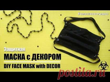 DIY Стильная МАСКА ДЛЯ ЛИЦА из ФУТБОЛКИ с декором! Многоразовая защитная маска из х/б ткани