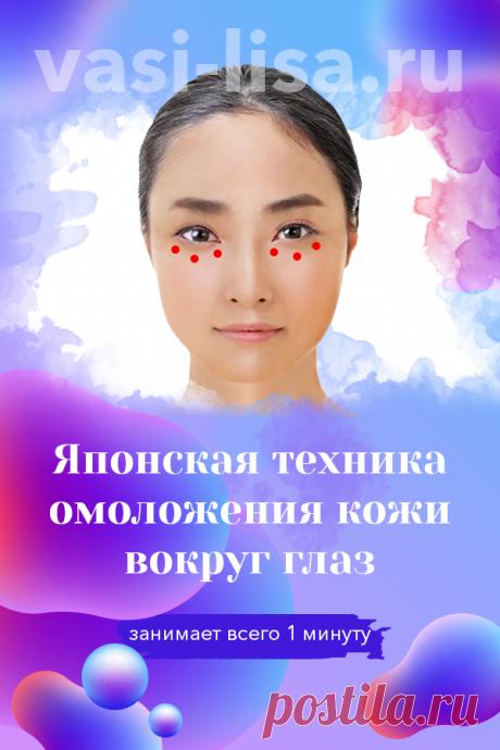 Японская техника омоложения кожи вокруг глаз, которая занимает всего 1 минуту… Свозрастом,глядя взеркало,мызамечаем,что наши глаза стали более уставшими игрустными. Брови иверхние веки опускаются,наружные уголки глаз опускаются,появляются мелкие морщины,атакже припухлости. Азиатский массаж шиацу помогает омолодить и «вернуть наместо» область вокруг глаз,иего главное …