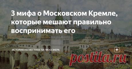 3 мифа о Московском Кремле, которые мешают правильно воспринимать его