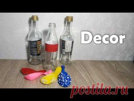 Берем воздушный шарик, маленькую бутылку и делаем необычную поделку. Декор бутылок