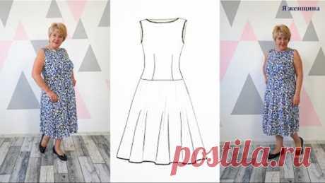 Платье из трикотажа на любую фигуру. Моделирование и раскрой