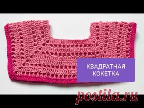 КОКЕТКА КВАДРАТНАЯ.ПРИНЦИП ВЯЗАНИЯ без учета прибавок на свободное облегание.Coquette crochet