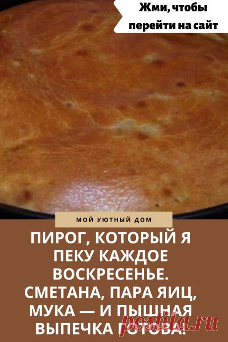 Готовим вкусный пирог на скорую руку