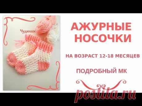 Как связать ажурные носочки крючком.  На возраст 12-18 месяцев.