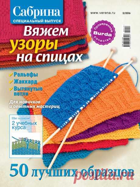 Журнал по вязанию Сабрина. Спецвыпуск №2/2016 на Verena.ru