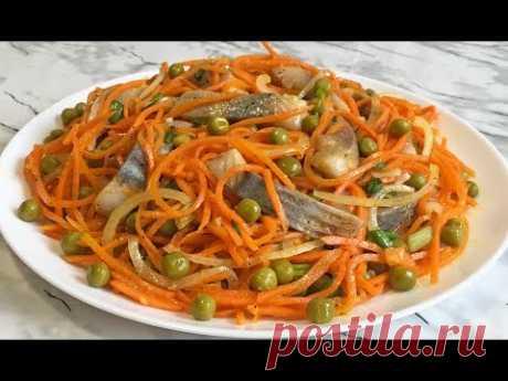 Обалденный Салат с Селедкой и Морковью По-Корейски / Salad with Herring and Carrots Korean Style