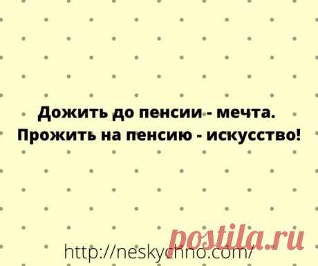 Свежая подборка шуток и анекдотов - ЭпиЦентр позитива - медиаплатформа МирТесен