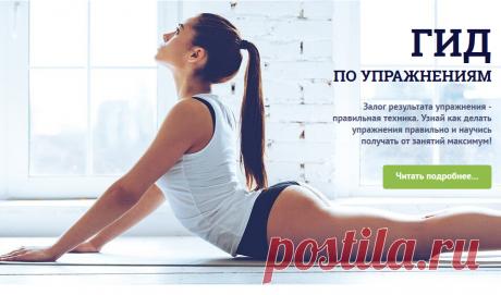 Фитнес дома: тренировки, упражнения и советы по питанию на Fitnessera.ru