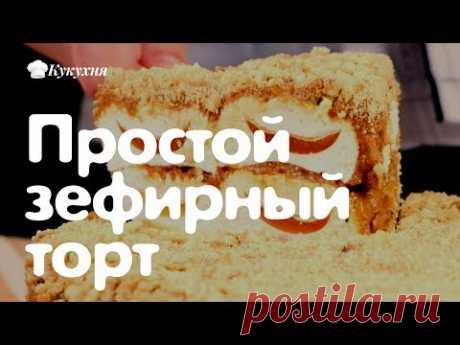 Простой зефирный торт. Легче и вкуснее ничего не бывает! - YouTube
