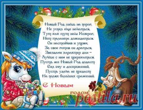 Шуточные новогодние пожелания всем знакам Зодиака!.. -  zaripowa.aniuta— я.ру
